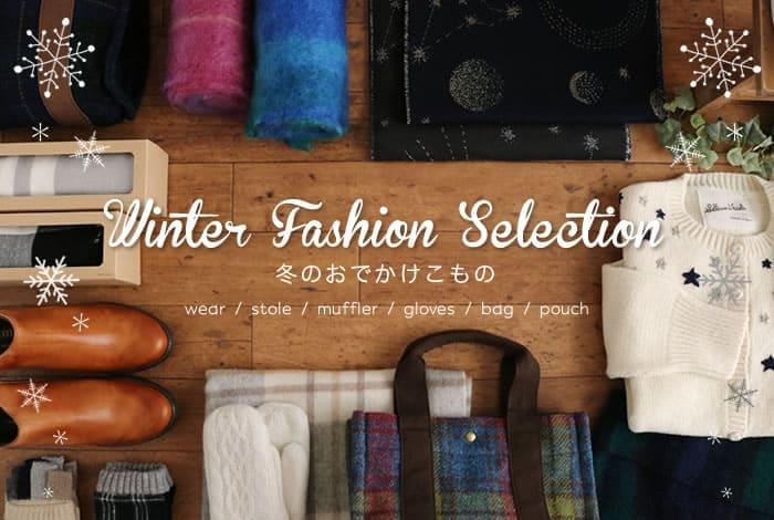 Winter Fashion Selection 冬のおでかけこもの