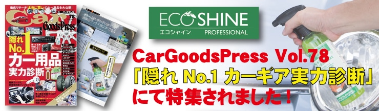 CarGoodsPress