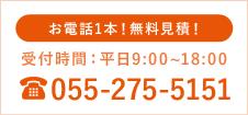 受付時間:平日9:00~18:00 TEL:055-275-5151