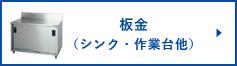 板金(シンク・作業台他)