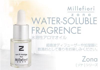 ゾナシリーズの水溶性アロマオイルから選ぶ