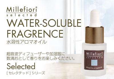 セレクテッドシリーズの水溶性アロマオイルから選ぶ