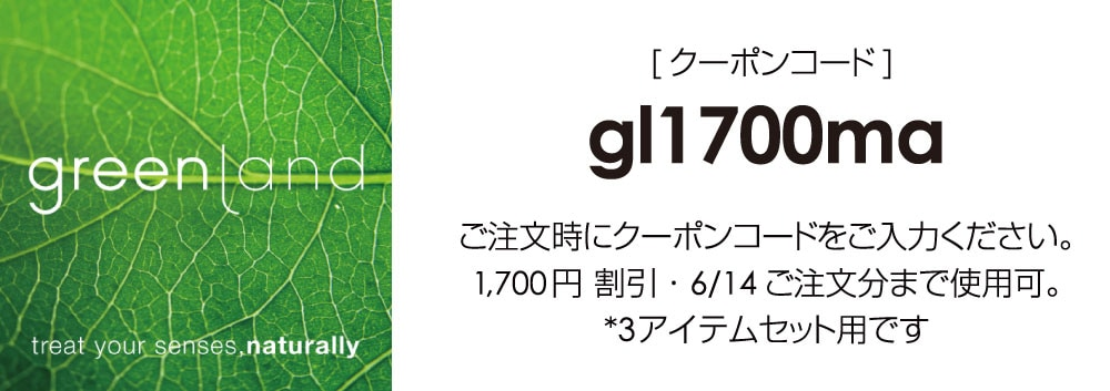 greenland トライアル