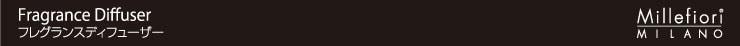セレクテッドシリーズのリードディフューザーの全商品一覧