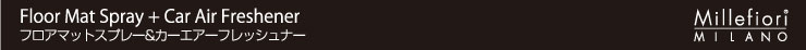 カーエアーフレッシュナーシリーズのキットカー全商品一覧