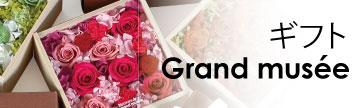 グランミュゼ GIFT