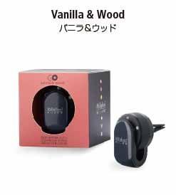 カーエアーフレッシュナーシリーズのGO。バニラ&ウッドの香り