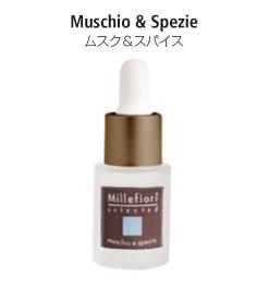 セレクテッドシリーズの水溶性アロマオイル。ムスク&スパイスの香り
