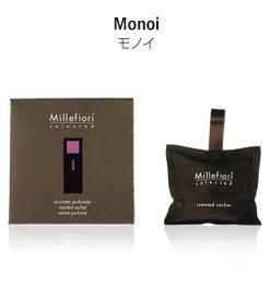 セレクテッドシリーズのサシェ。モノイの香り