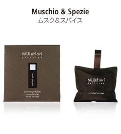 セレクテッドシリーズのサシェ。ムスク&スパイスの香り