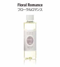 ヴィアブレラシリーズのリードディフューザー専用リフィル。フローラルロマンスの香り