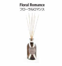 ヴィアブレラシリーズのリードディフューザー。フローラルロマンスの香り