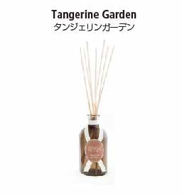 ヴィアブレラシリーズのリードディフューザー。タンジェリンガーデンの香り