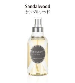 ヴィアブレラシリーズのホームスプレー。サンダルウッドの香り