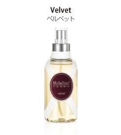 ヴィアブレラシリーズのホームスプレー。ベルベットの香り