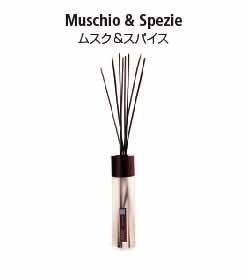 セレクテッドシリーズのリードディフューザー。ムスク&スパイスの香り