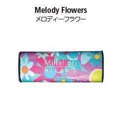 カーエアフレッシュナーFIORI(フィオーリ)シリーズ、メロディーフラワーの香り