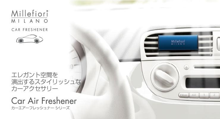 Millefiori(ミッレフィオーリ) 【Car Air Freshener】 カーエアーフレッシュナーシリーズ