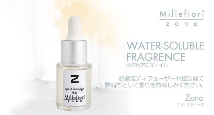 超音波ディフューザーや加湿器に数滴おとして香りを楽しめる、ゾナシリーズの水溶性アロマオイル