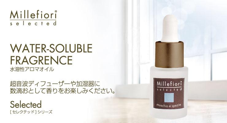 セレクテッドシリーズの水溶性アロマオイル。超音波ディフューザーや加湿器に数滴おとして香りをお楽しみください。