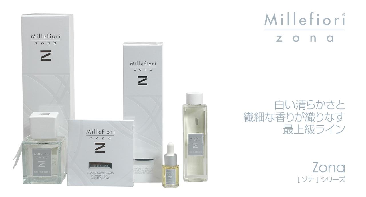 白い清らかさと繊細な香りが織りなす最上級ラインのZONA〔ゾナ〕シリーズ