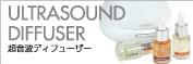 超音波ディフューザーから選ぶ