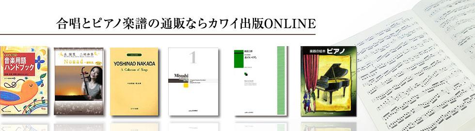 合唱 楽譜の通販と楽譜実費出版ならカワイ出版ONLINE