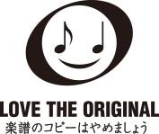 LOVE THE ORIGINAL 楽譜のコピーはやめましょう