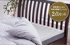 西川RAKURA(ラクラ)掛敷2点セット 羽毛ふとん+マットレス /シングル