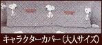 キャラクターカバー(大人サイズ)