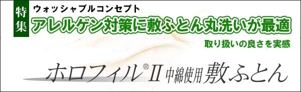 ホロフィル(R)II中綿の敷ふとん