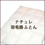 ナチュレ・羽毛シリーズ