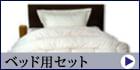 ベッド用セット