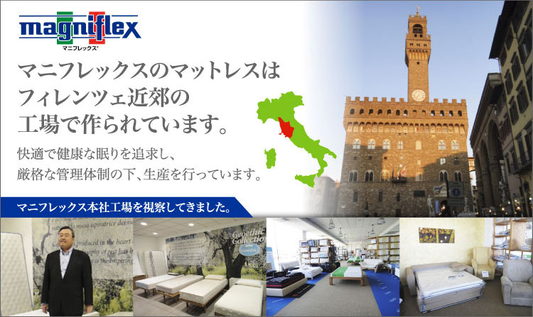 マニフレックス本社工場