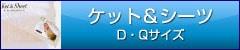 ケット&シーツ D・Qサイズ