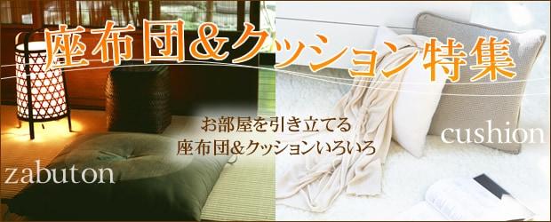 座布団&クッション特集