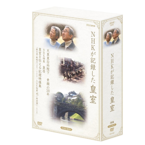 NHKが記録した皇室 DVD-BOX