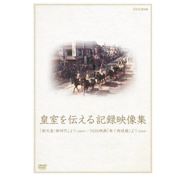 DVD/皇室を伝える記録映像集