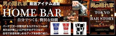 東京BAR