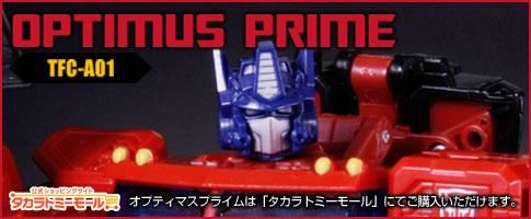 TFC-A01 OPTIMUS PRIME(TFC-A01 オプティマスプライム)