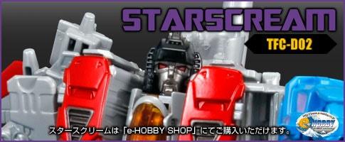 TFC-D02 STARSCREAM(TFC-D02 スタースクリーム)