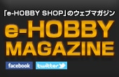 e-HOBBY MAGAZINE