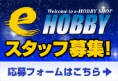 e-HOBBY SHOP スタッフ募集