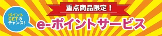 重点商品 新サービス「e-ポイント」!!