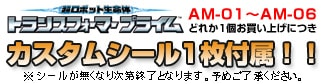 ご購入特典!カスタムシール1枚付属!対象商品:AM-01〜AM-06 シールがなくなり次第終了です