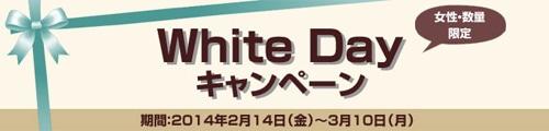 【48名様にプレゼント!!】新キャンペーン「ホワイトデーキャンペーン」開催中