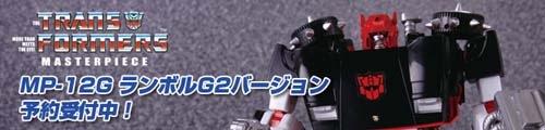 トランスフォーマーマスターピース ランボル G2 バージョン