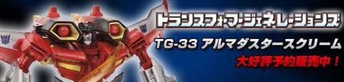 トランスフォーマー ジェネレーションズ TG-33 アルマダスタースクリーム