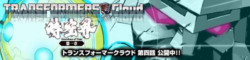 トランスフォーマークラウド メガトロン ストーリー第四話公開中!!
