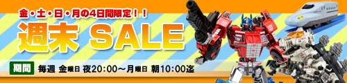 今週の「週末セール」対象商品はこちら!!【11月2日(月)10:00まで】